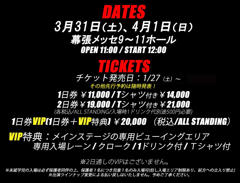 WARPED TOUR JAPAN
